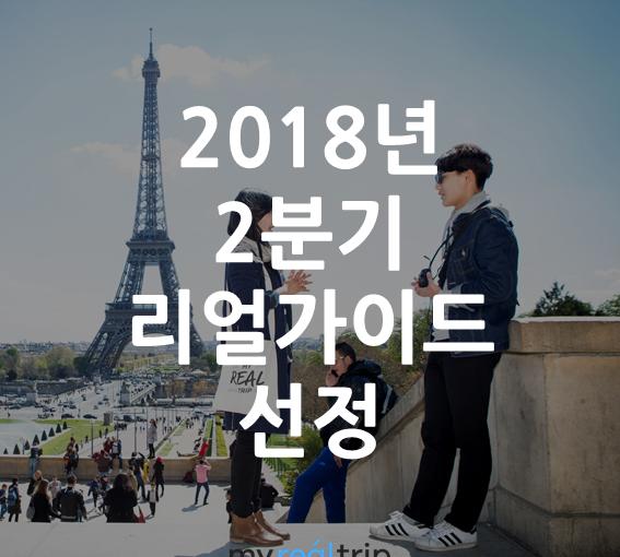 ★축★ 2018년 2분기 리얼가이드선정!