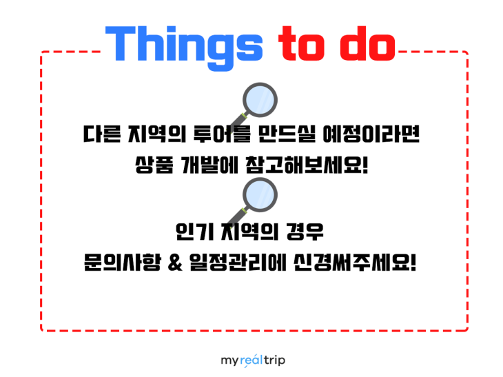 Things to do - 예약수 성장순위 -2
