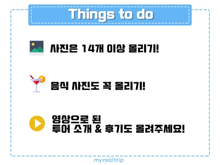 Things to do - 컨텐츠