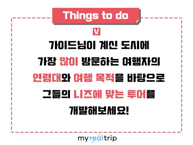 Things to do - 도시별 여행자 연령 및 목적 수정