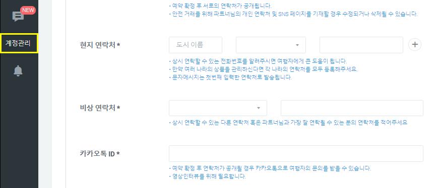 연락처수정