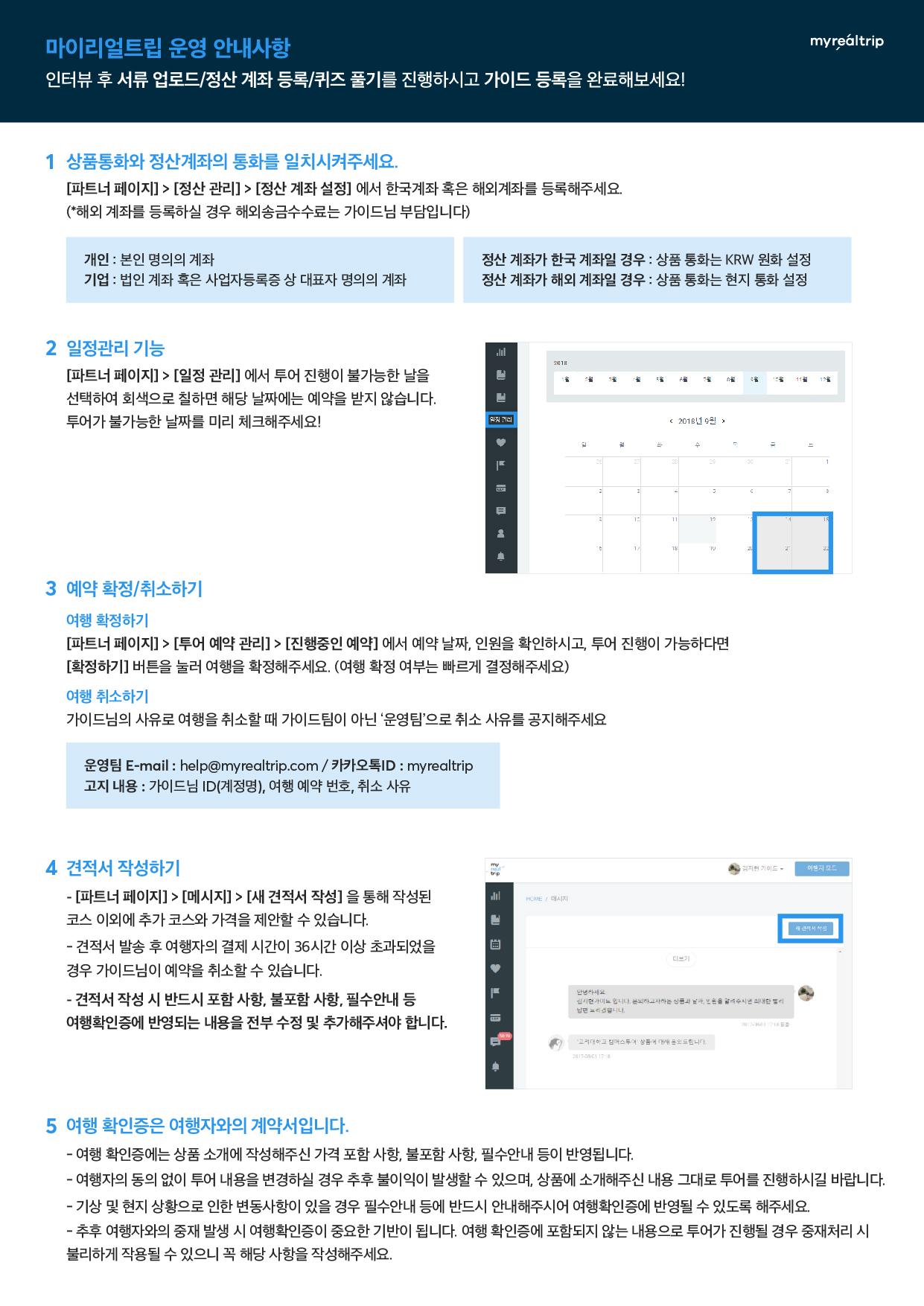 신규 파트너 투어 매뉴얼_1페이지