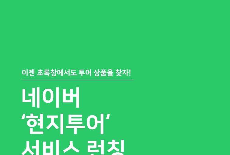 [마이리얼트립X네이버] '현지투어' 검색 서비스런칭