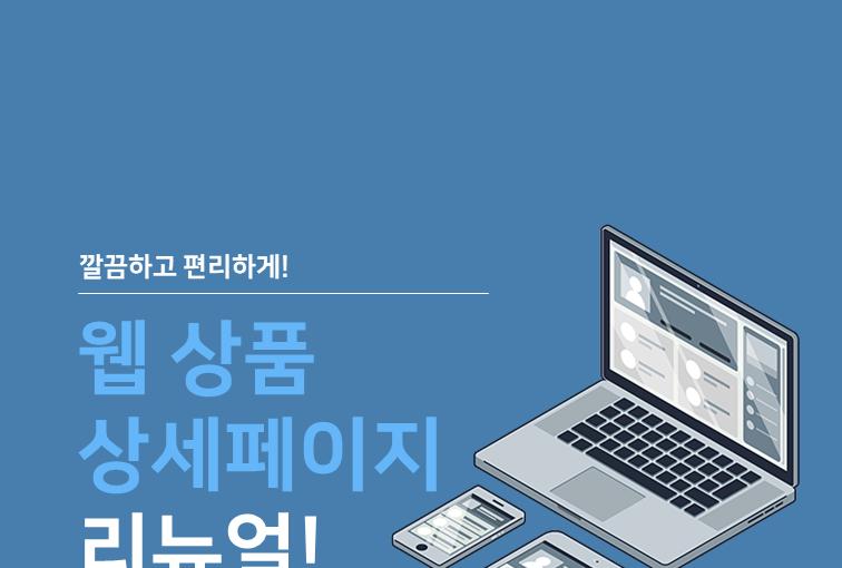 [공지] 웹 상품 상세 페이지리뉴얼!