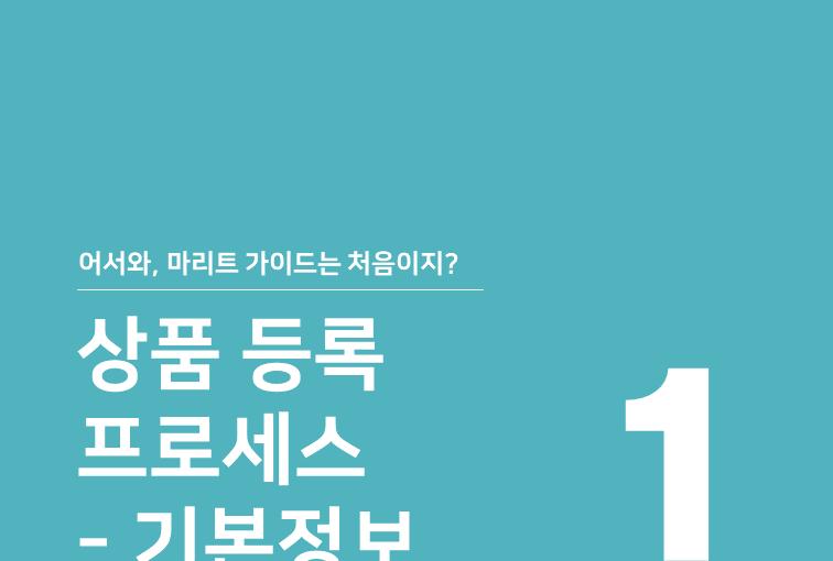 [상품관리] 투어 상품 등록하기 – (1)기본정보작성