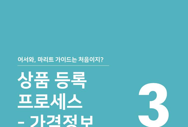 [상품관리] 투어 상품 등록하기 – (3)가격정보작성