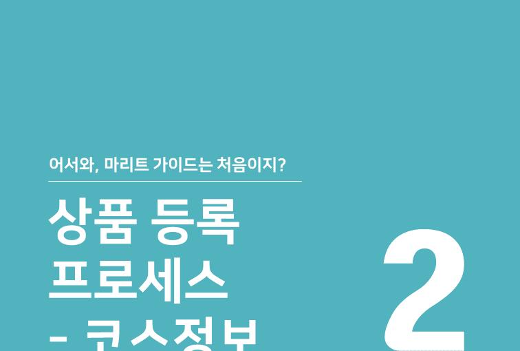 [상품관리] 투어 상품 등록하기 – (2)코스정보작성