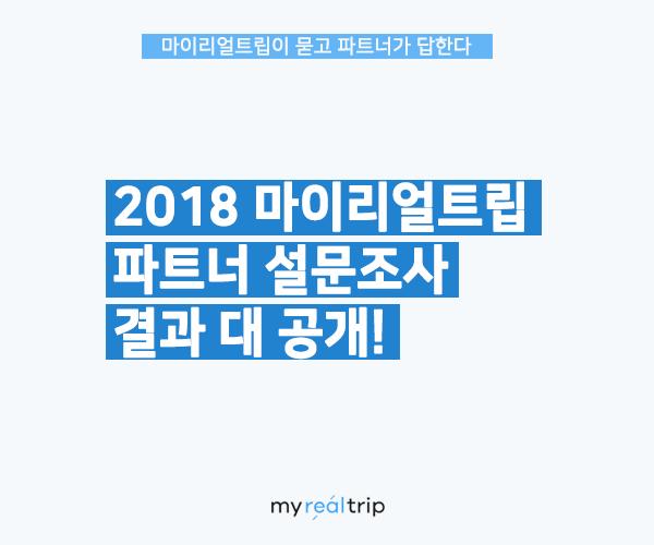 2018 마이리얼트립 파트너 설문조사 결과 대공개